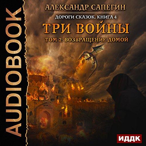 Roads of Fairy Tales IV. Three Wars. vol.2 cover art