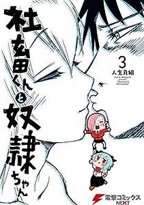 社畜くんと奴隷ちゃん 3 (電撃コミックスNEXT)