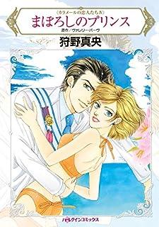 まぼろしのプリンス カラメールの恋人たち Ⅳ (ハーレクインコミックス)