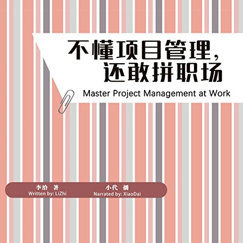 不懂项目管理,还敢拼职场 - 不懂項目管理,還敢拼職場 [Master Project Management at Work] audiobook cover art