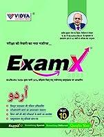 ExamX- URDU-10