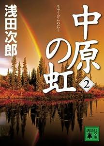 中原の虹 2巻 表紙画像