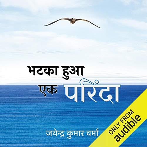 Bhatka Hua Ek Parinda [A Wandering Bird] cover art