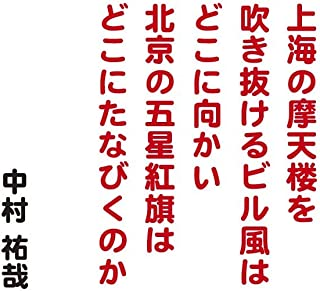【Amazon.co.jp 限定】上海の摩天楼を吹き抜けるビル風はどこに向かい北京の五星紅旗はどこにたなびくのか