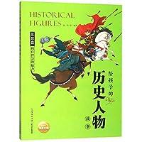 给孩子的历史人物故事:拥有智慧的魅力