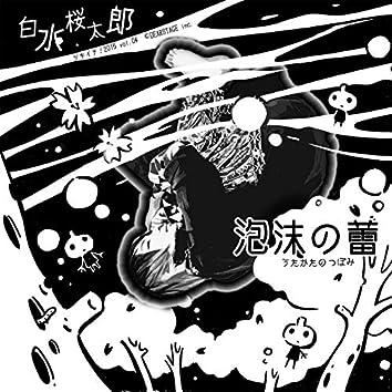 utakata no tsubomi