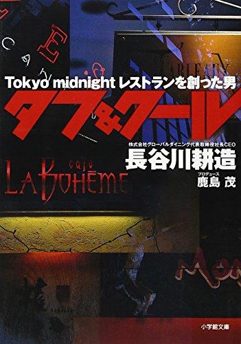 タフ&クール Tokyo midnight レストランを創った男 (小学館文庫)