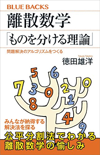 離散数学「ものを分ける理論」 問題解決のアルゴリズムをつくる (ブルーバックス)