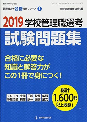 2019 学校管理職選考 試験問題集 (管理職選考合格対策シリーズNo.1)の詳細を見る