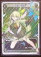 【シングルカード】WX15)メル=カルア/緑/LC-P/WX15-020P
