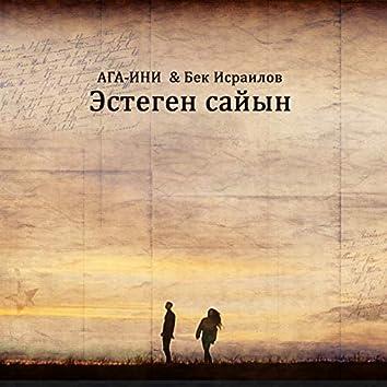 Эстеген Сайын (feat. Бек Исраилов)