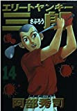 エリートヤンキー三郎(14) (ヤンマガKCスペシャル)