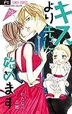 キスより先に、始めます【マイクロ】(29) (フラワーコミックス)
