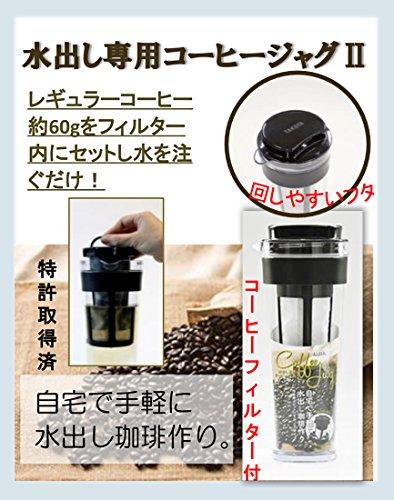 タケヤ化学工業『フレッシュロック水出し専用コーヒージャグII』