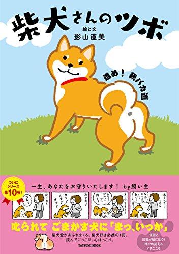 柴犬さんのツボ 進め! 親バカ道 (タツミムック)