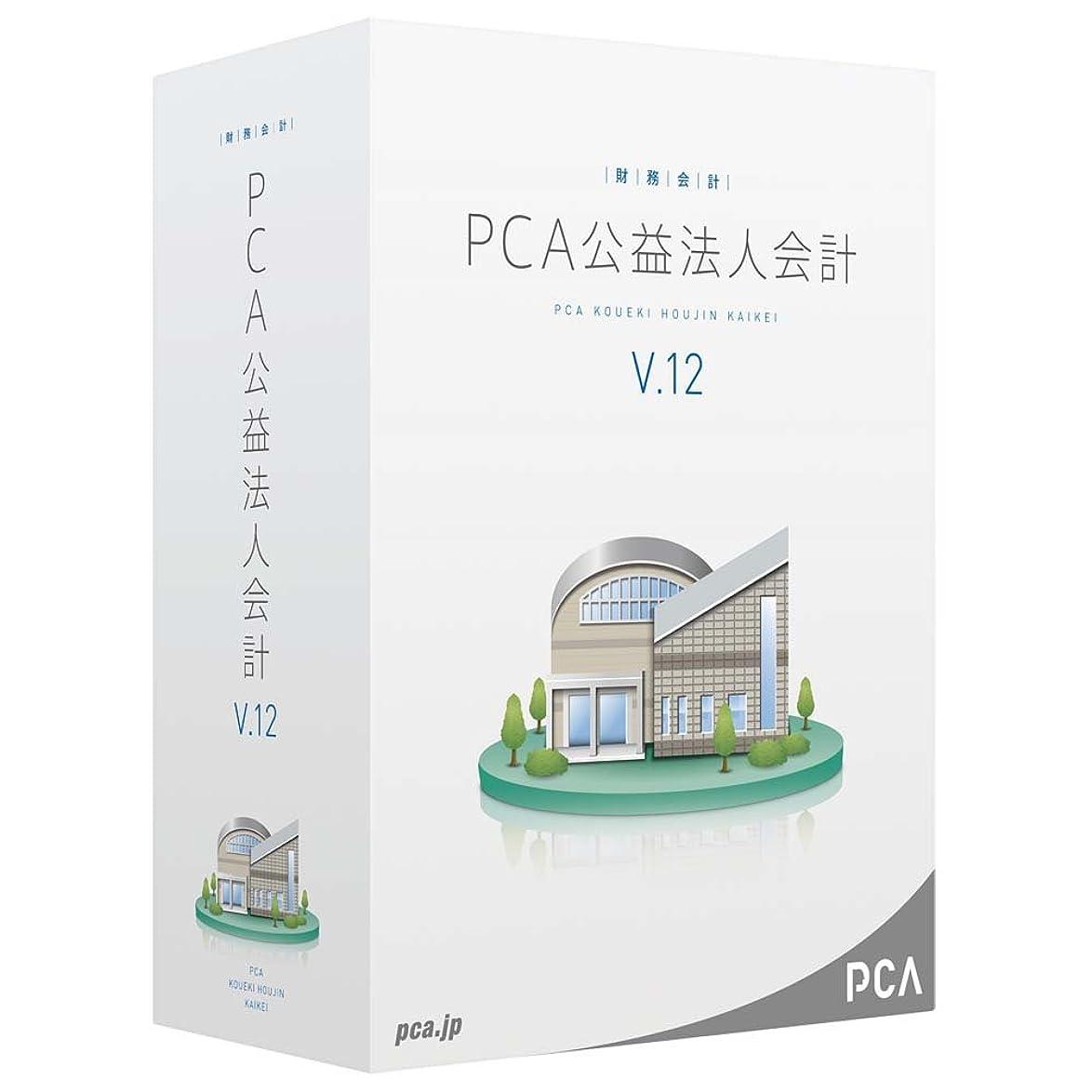 旅行なぞらえるラッチPCA公益法人会計V.12 with SQL 10クライアント