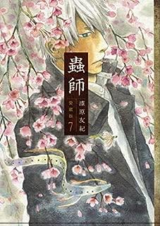 蟲師 愛蔵版(7) (KCデラックス)