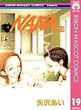 NANA―ナナ― 19 (りぼんマスコットコミックスDIGITAL)
