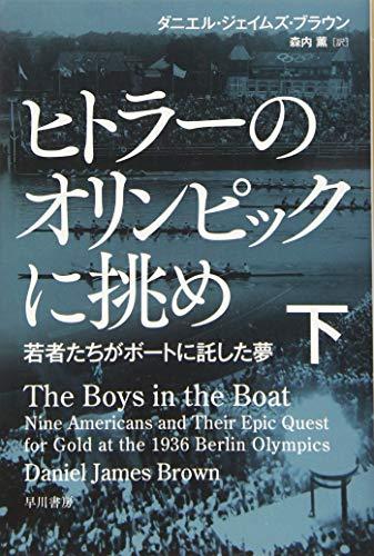 ヒトラーのオリンピックに挑め(下)若者たちがボートに託した夢 (ハヤカワ・ノンフィクション文庫)