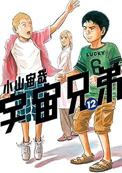 [小山宙哉]の宇宙兄弟(12) (モーニングコミックス)