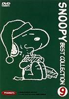 スヌーピー ベストコレクション(9) [DVD]