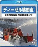 ディーゼル機関車〜豪雪に挑む最後の除雪機関車たち〜[TEXJ-47008][Blu-ray/ブルーレイ]