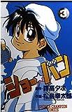 ショー☆バン 3 (少年チャンピオン・コミックス)