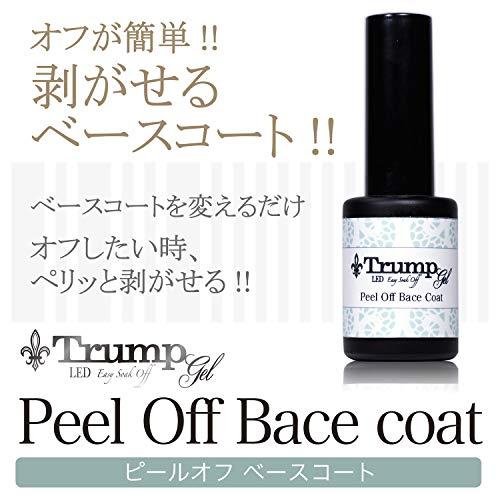 TrumpGel剥がせるピールオフベースジェル大容量10g【日本製】ジェルネイルUVLED