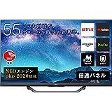 ハイセンス 55V型 4Kチューナー内蔵 ULED液晶テレビ 55U8F Amazon Prime Video対応 倍速パネル搭載 2020年モデル 3年保証