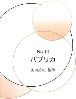 丸田美紀 作曲 箏曲 楽譜 箏二重奏 または 箏独奏 パプリカ (送料など込)