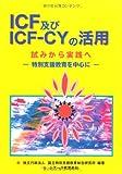 ICF及びICF-CYの活用