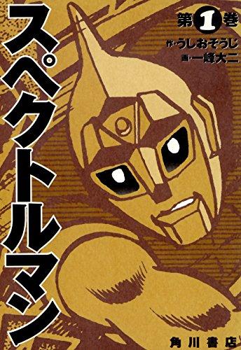 スペクトルマン 1 (カドカワデジタルコミックス)