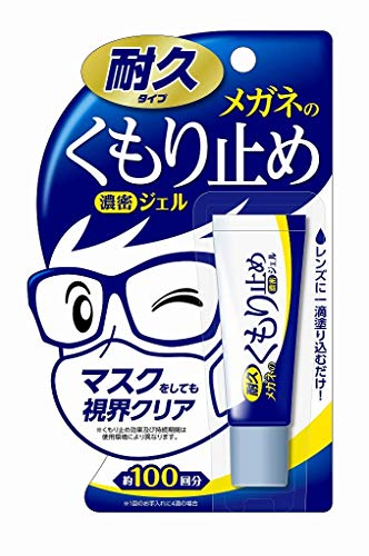 メガネのくもり止め 濃密ジェル 耐久タイプ