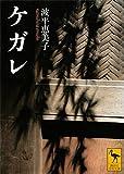 ケガレ (講談社学術文庫)