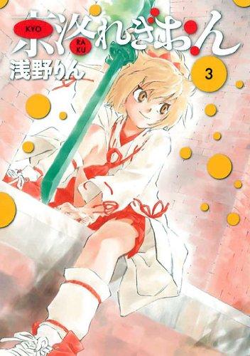 京洛れぎおん 3 (BLADEコミックス)