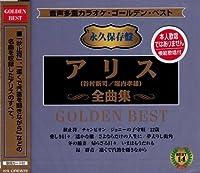 音声多重カラオケ アリス 全曲集 KGD-11