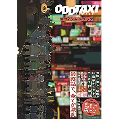 オッドタクシーオフィシャルブック (TOKYO NEWS MOOK 930号)
