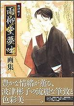 雨柳堂夢咄画集 (ソノラマコミックス)