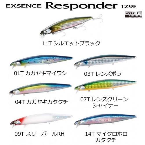 シマノ エクスセンス レスポンダー129F