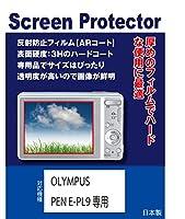【2枚セット】OLYMPUS PEN E-PL9専用 液晶保護フィルム(反射防止フィルム・ARコート)