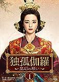 独孤伽羅~皇后の願い~ DVD-BOX1[DVD]