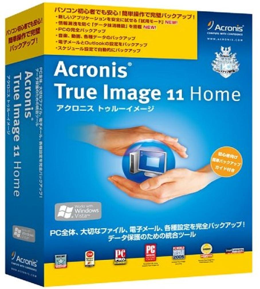 活発シェアヒューバートハドソンAcronis True Image 11 Home