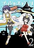 プリンセスビヨリ 2巻 (デジタル版ヤングガンガンコミックス)