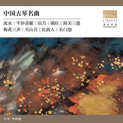 Selected Masterworks of Guqin Music