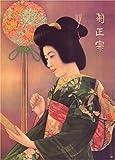 Vintage Cervezas, vinos y licores ASAHI Beer, Japón c1930250gsm Brillante Art Tarjeta A3reproducción de póster