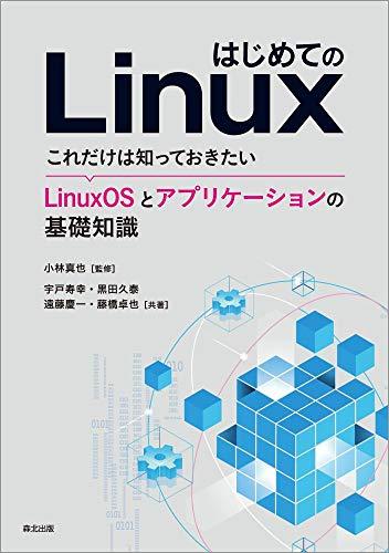 [画像:はじめてのLinux:これだけは知っておきたい LinuxOSとアプリケーションの基礎知識]