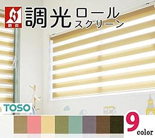 TOSO 調光 ロールスクリーン コルトライン (ビジックライト) オーダーサイズ 【幅120.5~160cm x 高さ161~200cmの範囲】