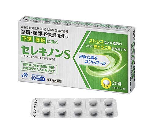 【第2類医薬品】セレキノンS 20錠 ※セルフメディケーション税制対象商品