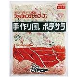 ケンコーマヨネーズ 手作り風ポテサラ 1kg