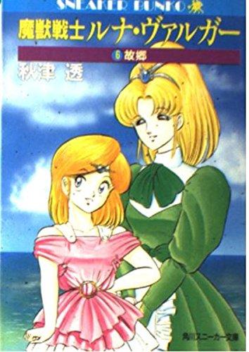 魔獣戦士ルナ・ヴァルガー〈6〉故郷 (角川文庫―スニーカー文庫)の詳細を見る